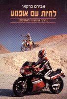 לחיות עם האופנוע